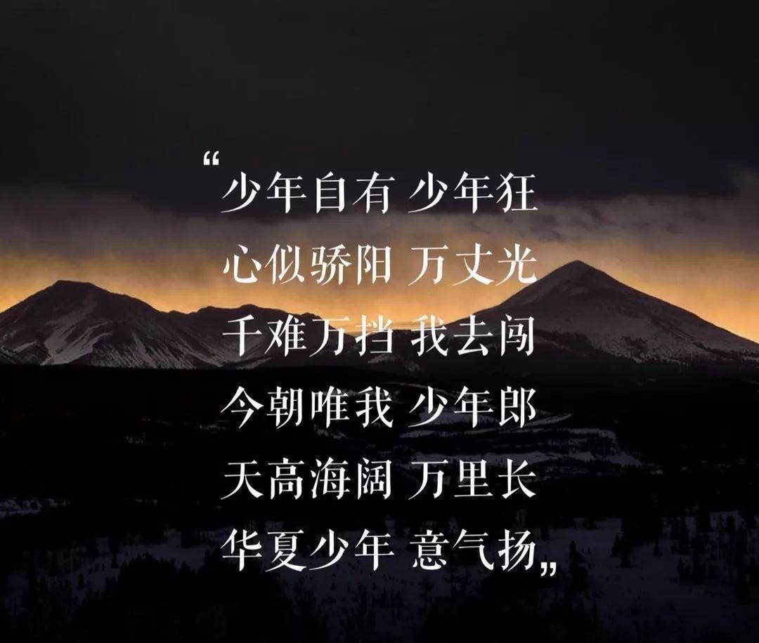 [每周一歌]张杰《少年中国说》:愿走出半生,归来仍是图片