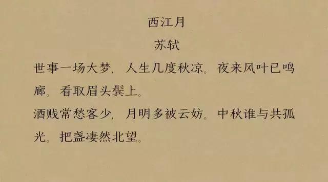 苏轼的这10首词,写尽人生各种滋味,值得反复品