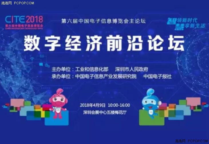 CITE 2018开幕在即:数字beplay体育比赛前沿论坛备受瞩目