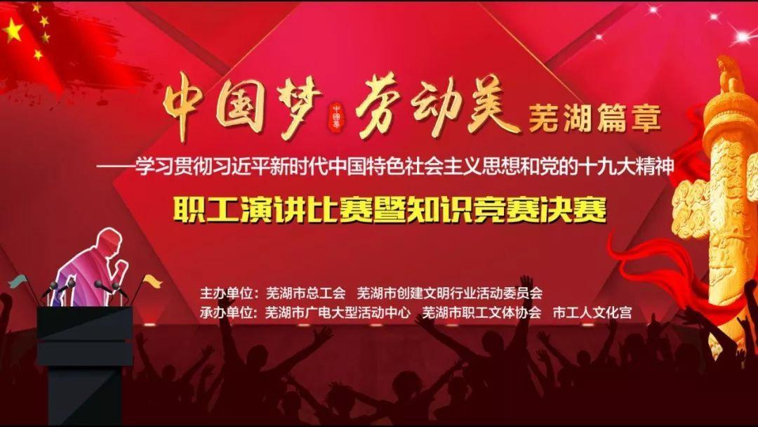 """"""" 中国梦·劳动美""""职工演讲比赛 最终24名进入决赛的选手已经产生!"""