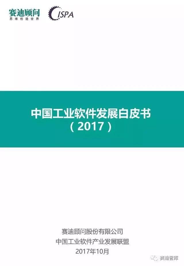 中国工业软件发展白皮书(2017)