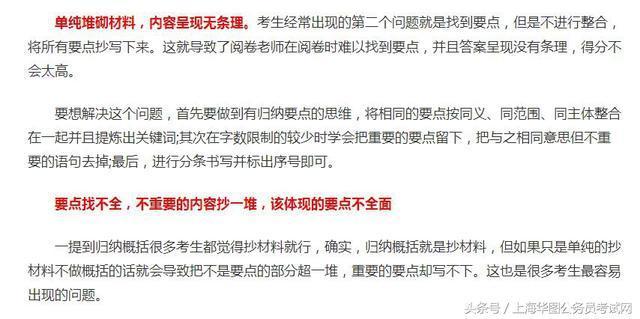 2018上海招警警察学员考试申论归纳概括题怎