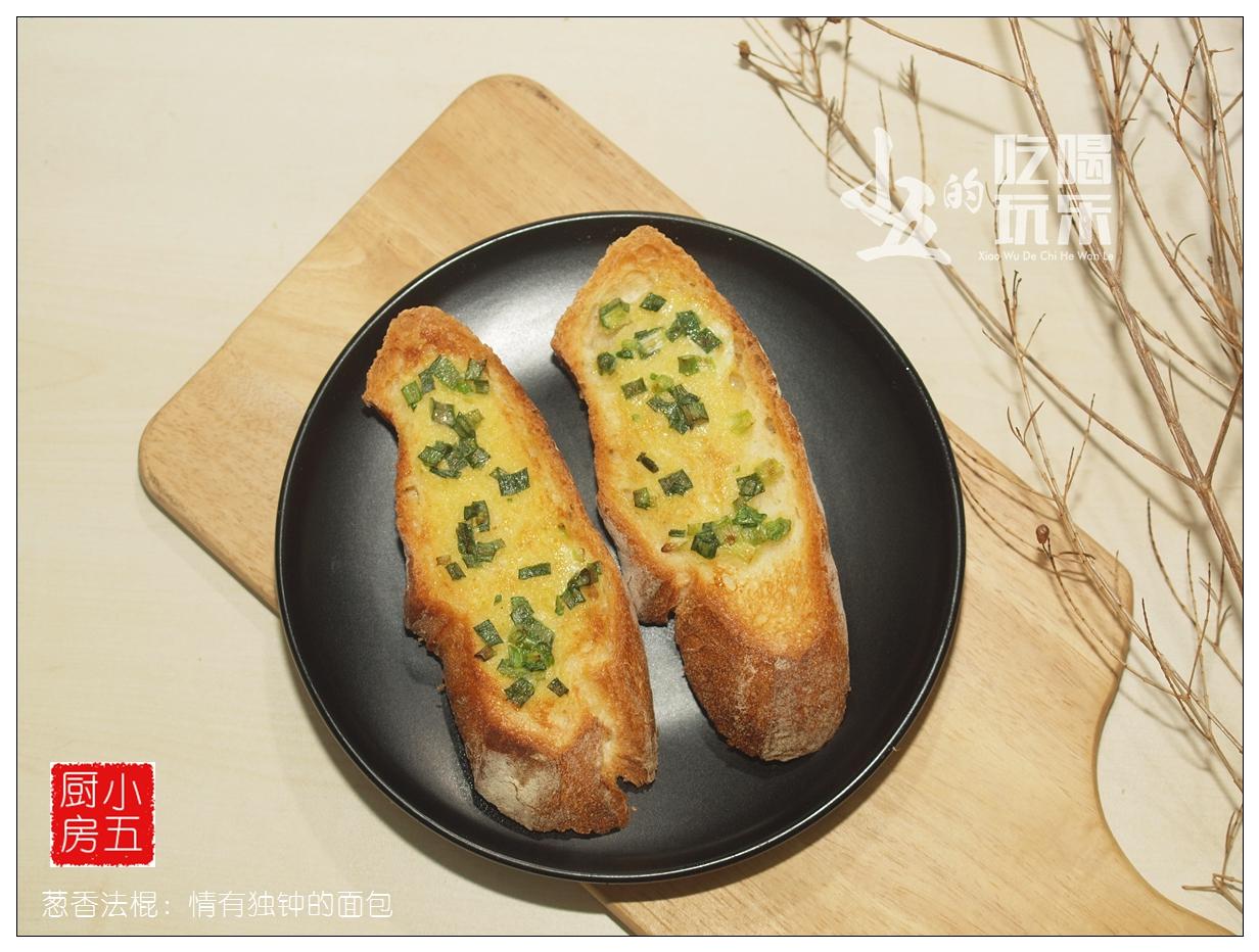 葱香法棍:情有独钟的面包
