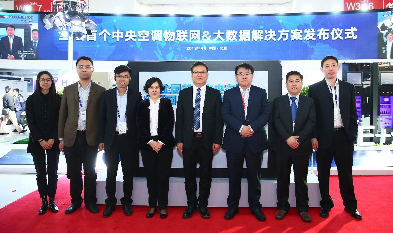 海尔中央空调携手中国移动全球首发云平台行业解决方案