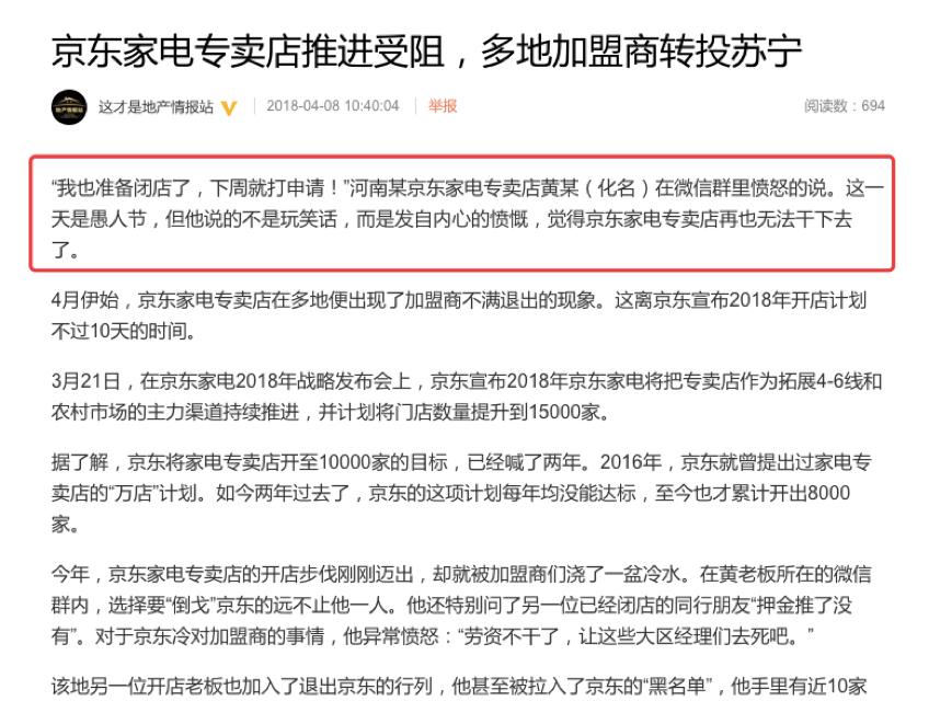 线下布局受阻,多地家电加盟商转投苏宁,京东15000门店目标将成泡影