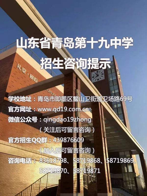 青岛十九中2018年中美班英语面试口语测试方案(责编保举:数学课件jxfudao.com/xuesheng)