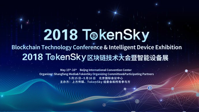 TokenSky北京站5月15日东京站7月45日万人区块链大会启动