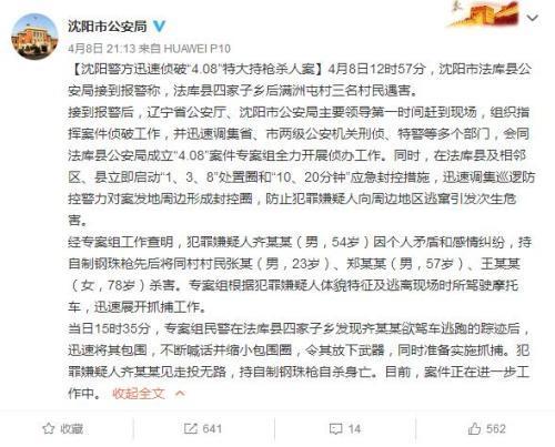 沈阳警方侦破特大持枪杀人案:3人遇害_嫌疑人自杀身亡