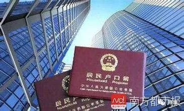 廣州積分入戶最新變化:積分入戶也搞「租購同權」了 !