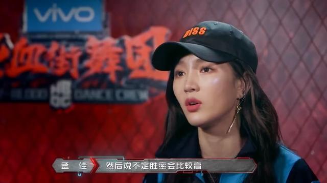 《热血街舞团》孟佳因miss a身份被轻视?鹿晗王嘉尔力图片