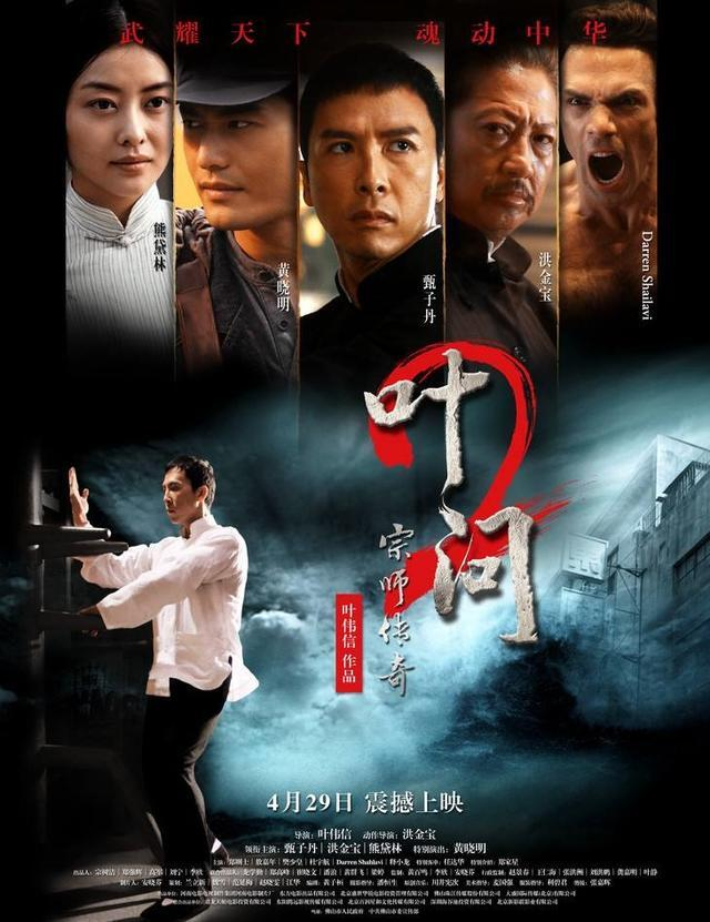 《叶问4》甄子丹主演,粤语版预告,四部曲终于来了,准备好电影票了吗?图片