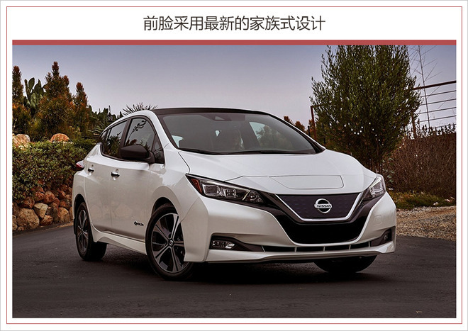 日产3款电动车北京车展亮相 含新一代聆风
