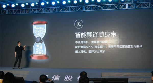 E1实现即时语音互译 抢占智能耳机市场名至实归