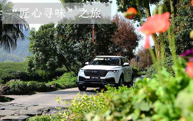 向自然致敬:和世界冠军一起春游杭州,找寻地道杭帮菜