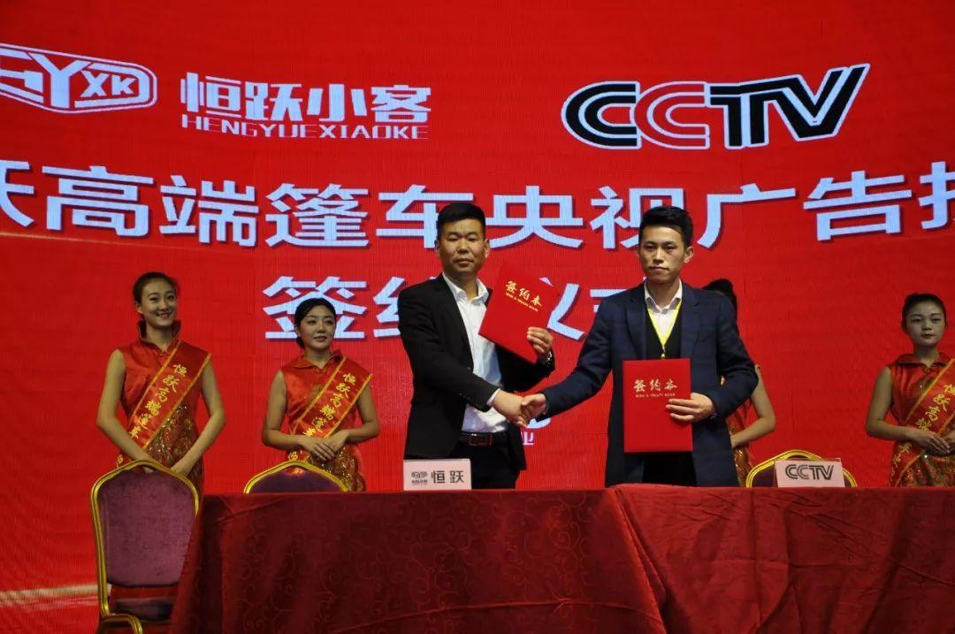 幸福都是奋斗出来的—恒跃红,红动中国