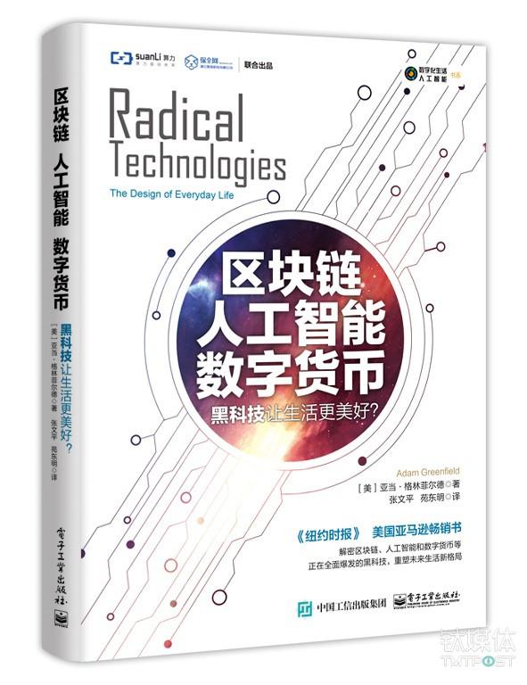【书评】《区块链 人工智能 数字货币》:一本可以搞清楚身边黑科技的指导手册