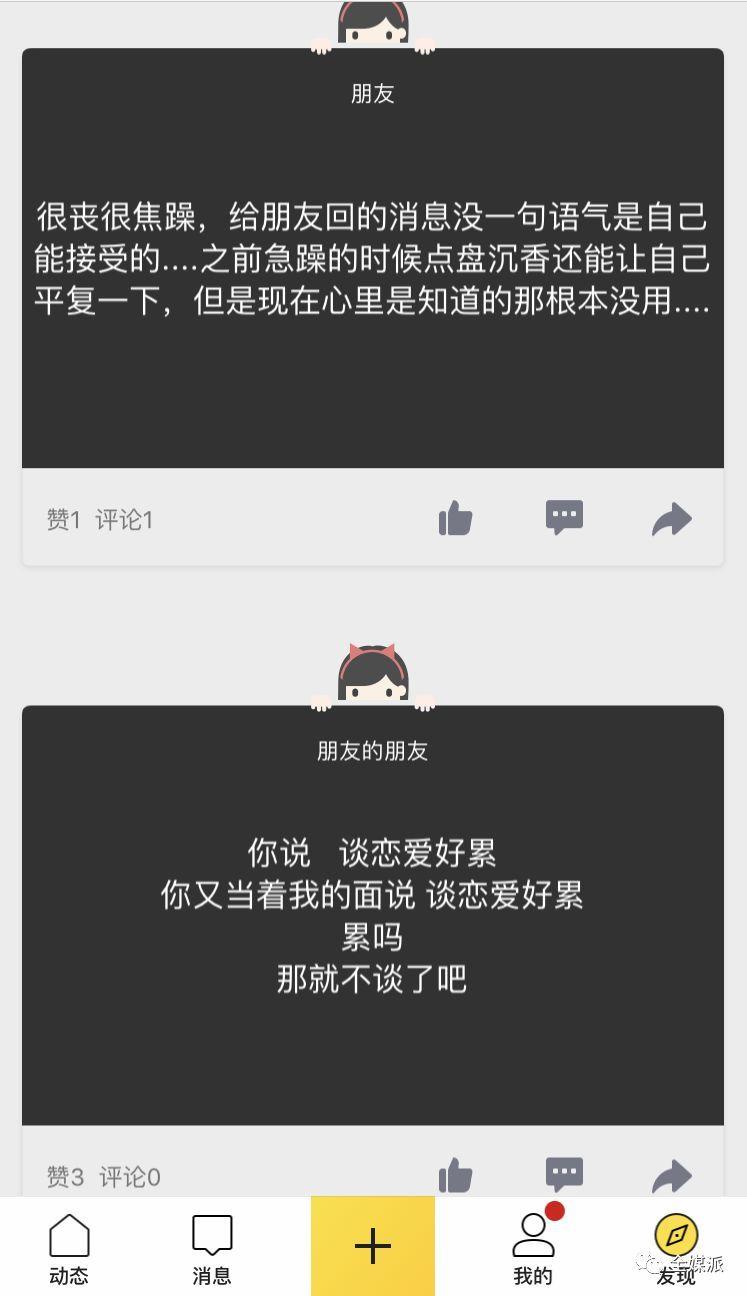 解码QQ空间内容逻辑:年轻人说,它才是永立潮头的最in玩家