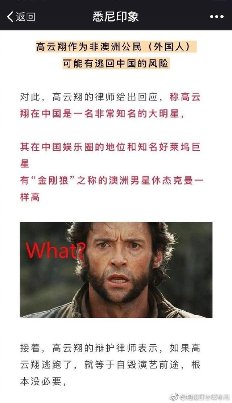 北京赛车最新赢钱技巧:高云翔案律师保释理由:高云翔是中国的狼叔,网友炸了!