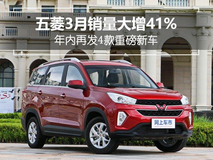 五菱3月销量增41% 年内将再发布4款重磅新车
