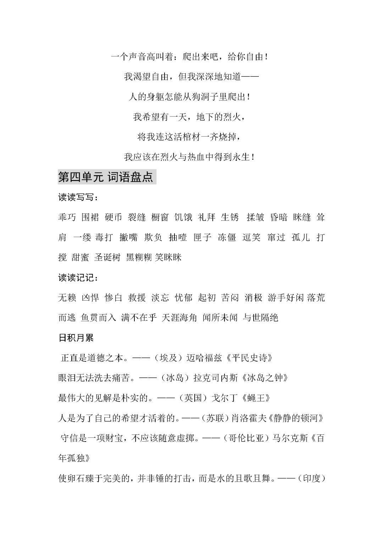部编版六年级语文上册日积月累及词语汇总(含解释)
