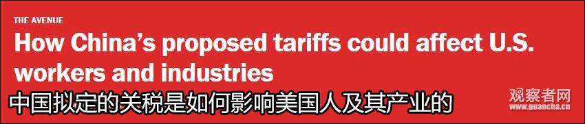 美智库布鲁金斯学会:中美贸易战不仅影响各行各业,还可能颠覆美国政局