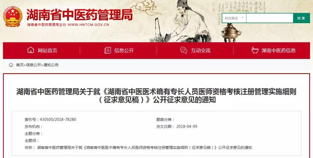 中医药继续教育官方网站:什么是全国中医药继续教育?