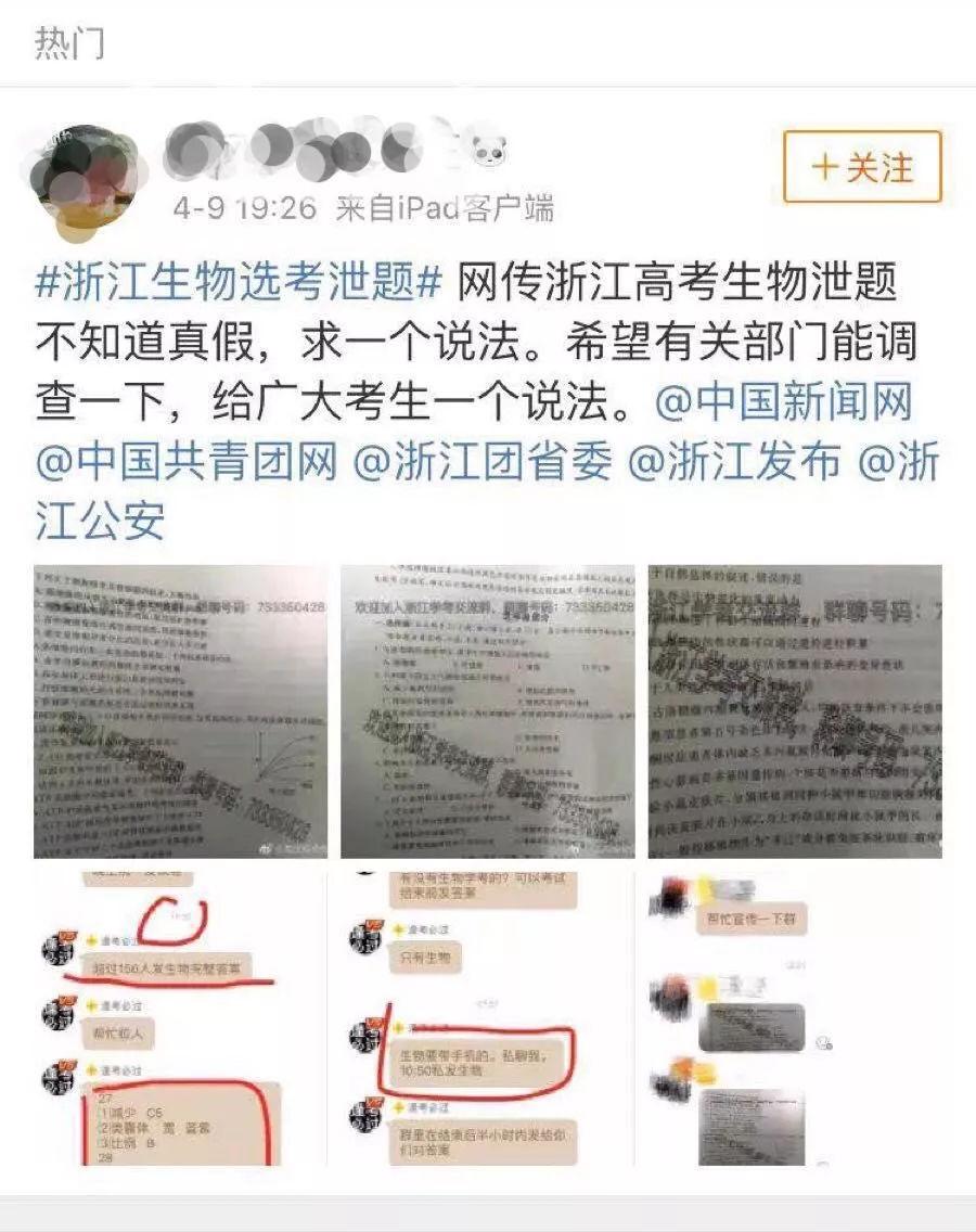 獨家分析:有圖有真相 浙江高考 生物學考泄題真相揭秘:行騙!