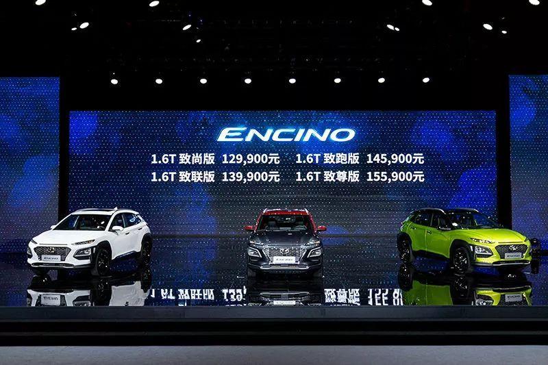 新车     北京现代ENCINO上市  售价12.99-15.59万元     Y车评