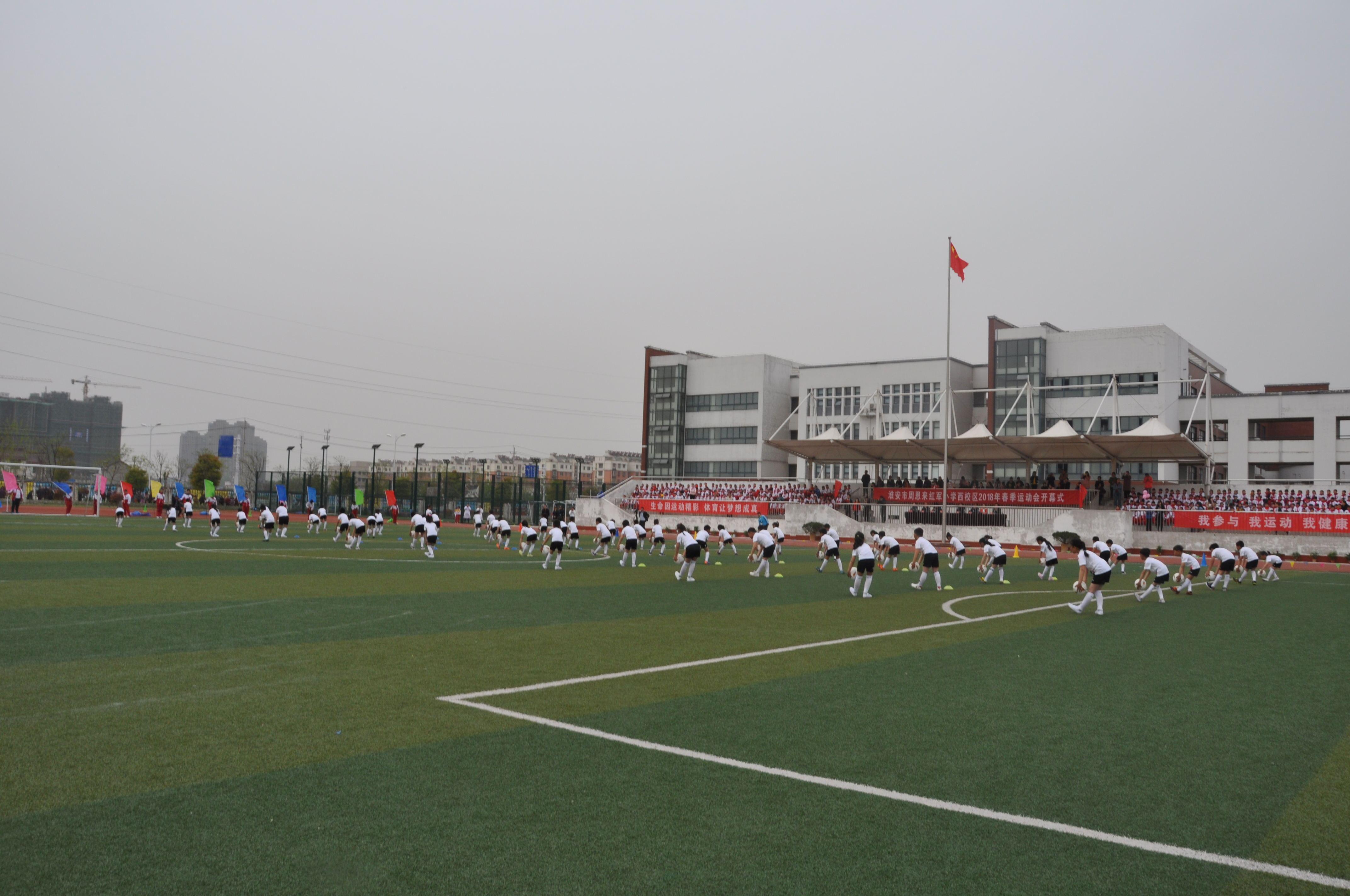 淮安市周恩来红军小学西校区春季运动会开幕式