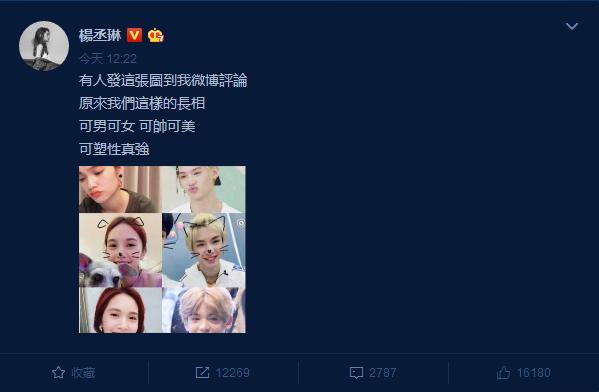 杨丞琳回应撞脸Justin 时尚娱乐 图2