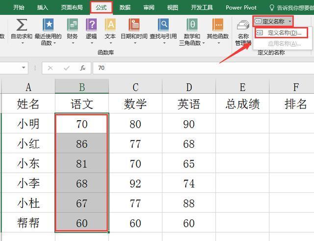 怎么在excel表格提取工作表作为标题