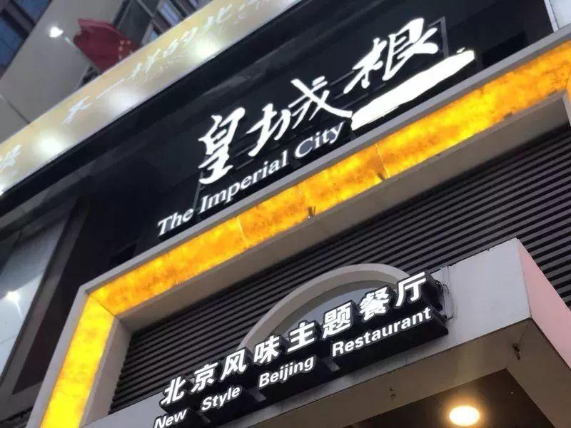 越美食 两周年店庆 这家餐饮店竟然充值199 赠送199瓶啤酒