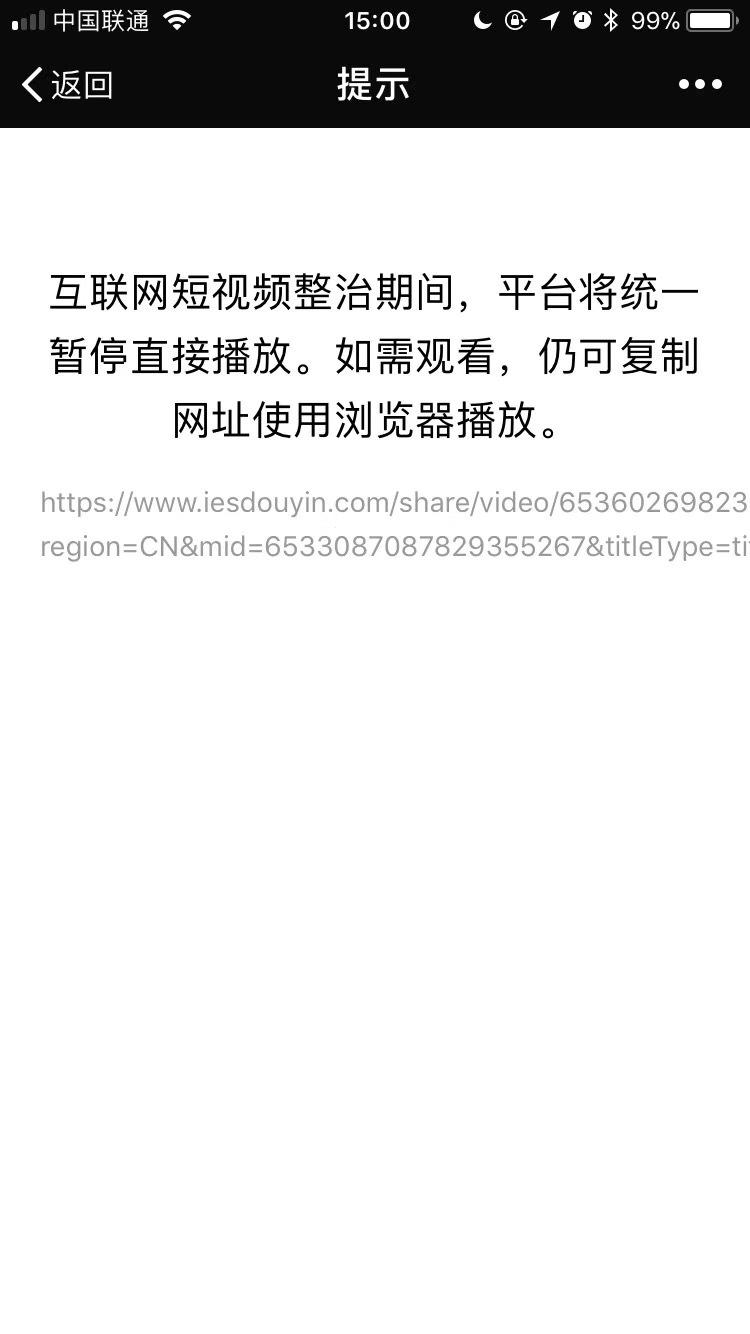 微信QQ暂停抖音快手播放:短视频整治期间统一暂停