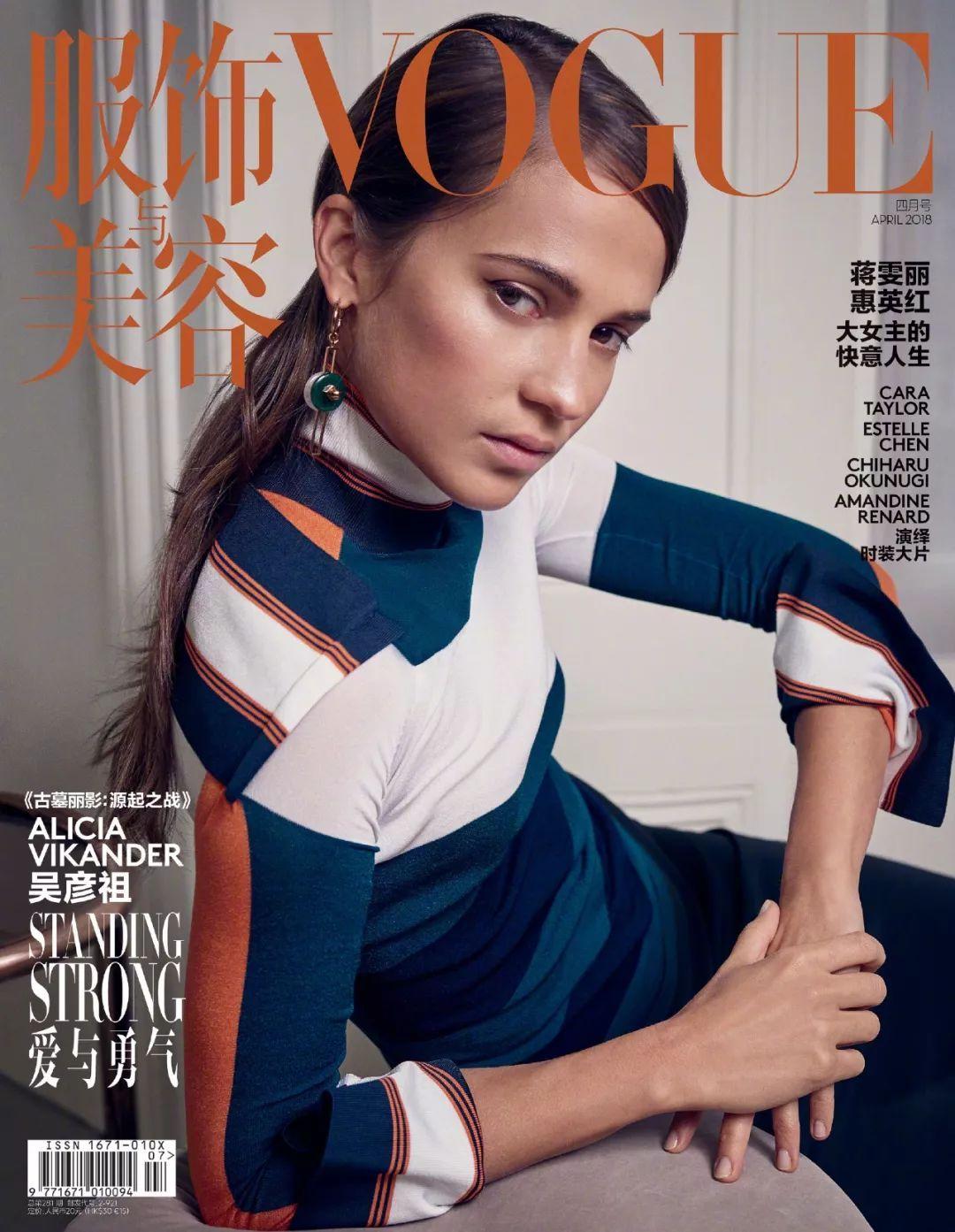 吴彦祖 易烊千玺 王源 刘昊然 吴磊   Vogue China 四月刊