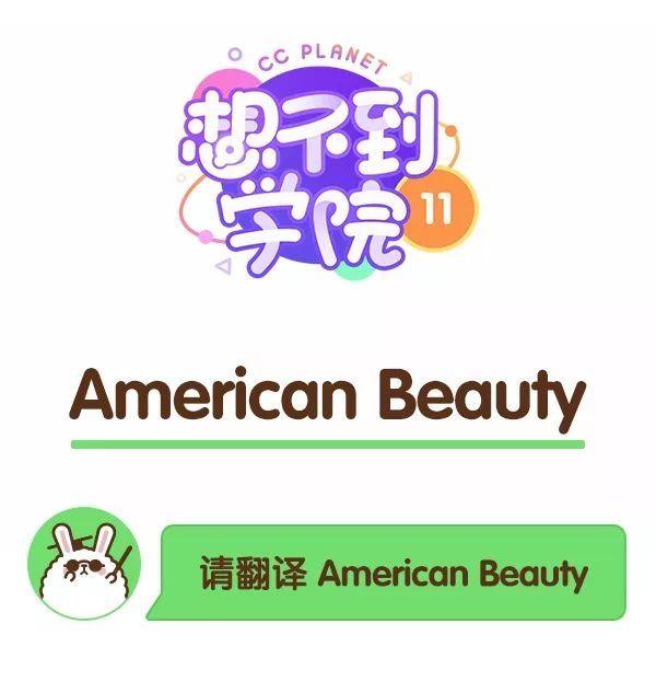 別誤解,American beauty可不是用來誇人的!