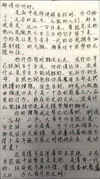 """2018届湖南六校联考(一模)关于""""中国梦""""作文导写与优秀作文"""