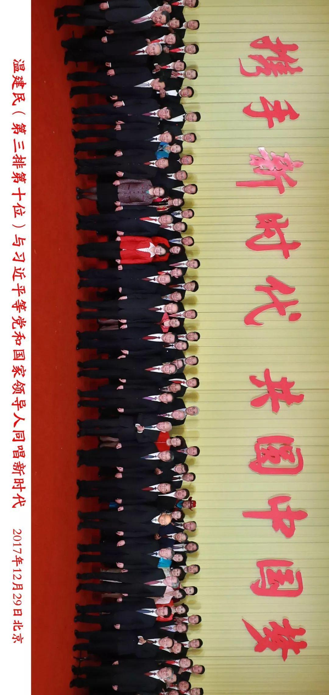习主席接见温建民教授:携手新时代,共圆中国梦