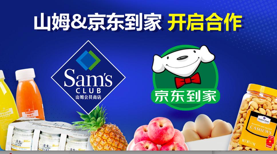 山姆会员商店与京东到家 共推全渠道零售,商品