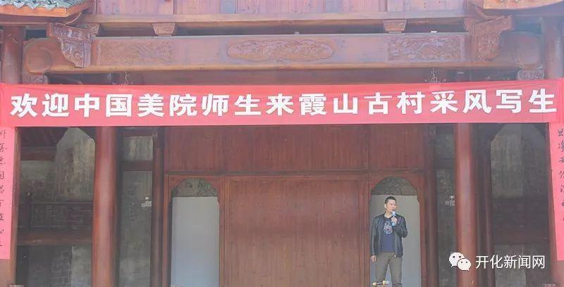 中国美院师生把开化霞山的美景搬上画板,还将指导当地小学生绘画
