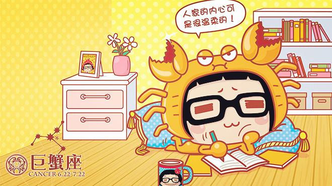 巨蟹座:王子异