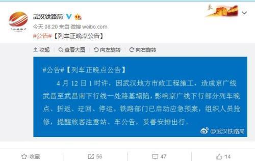 武汉市政施工致京广线一路基塌陷 影响部分列车