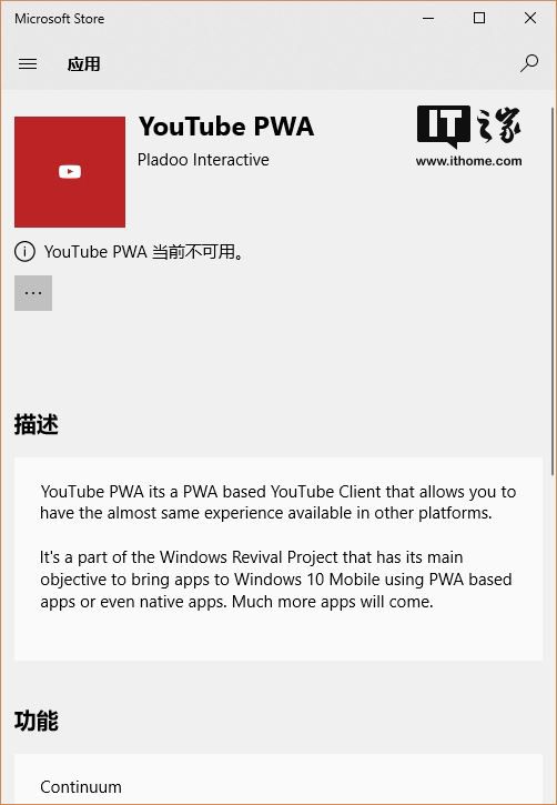 Pladoo公司Youtube应用重上Windows10商店(1)