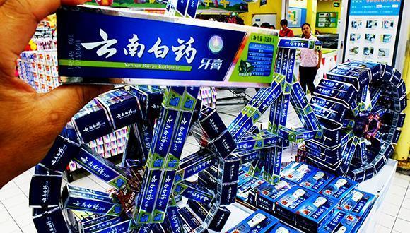 云南白药年报披露:全年营收243亿元,销售费用超研发费43倍