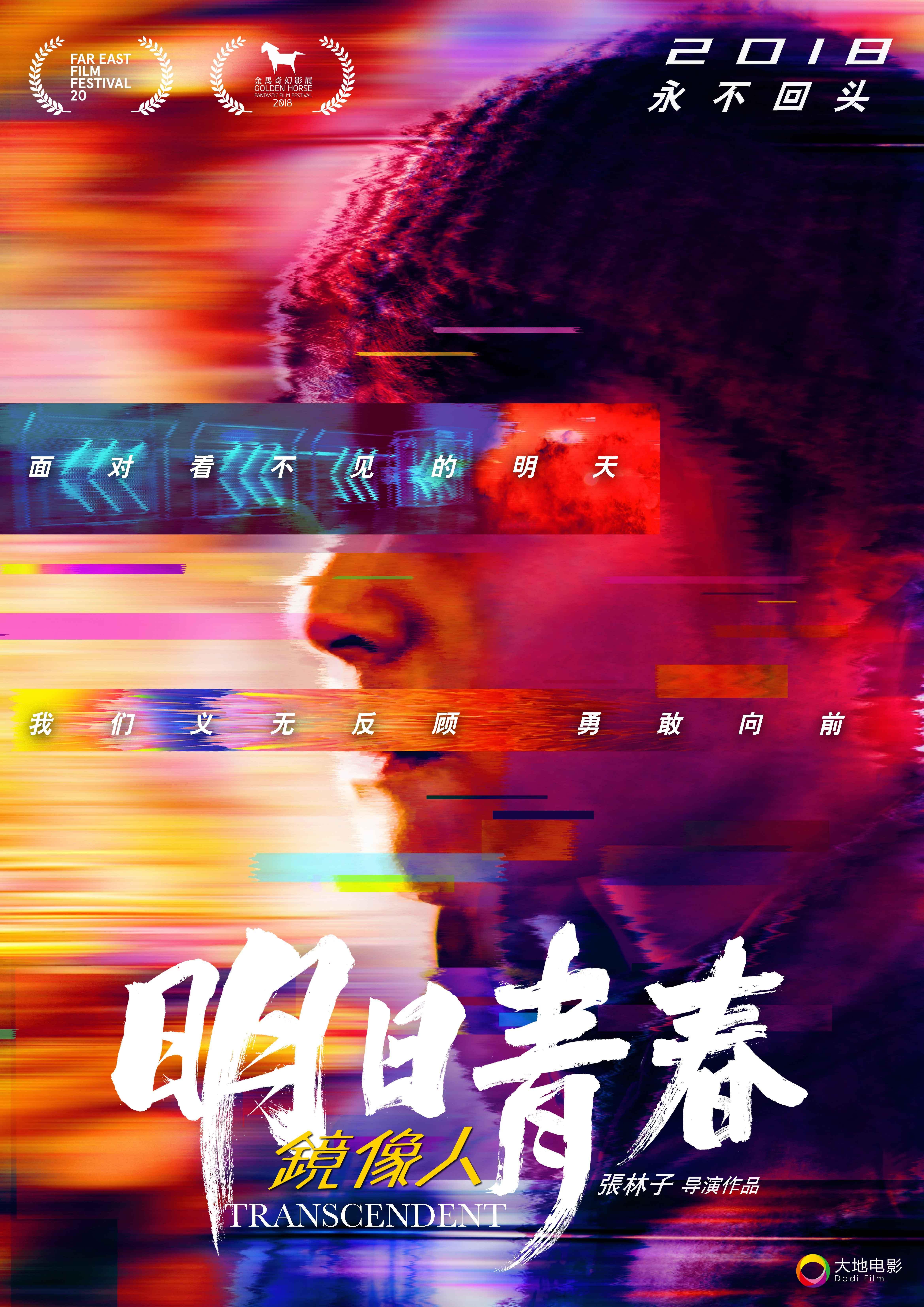 《镜像人》入围两大影展 李程彬挑战拳击型男露腹肌