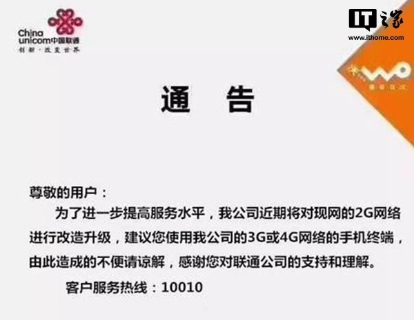 中国联通关闭2G网络或波及500万用户