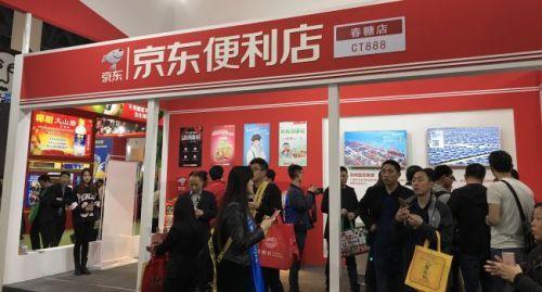 京东每天新开1000家便利店  打造开放共享无界零售