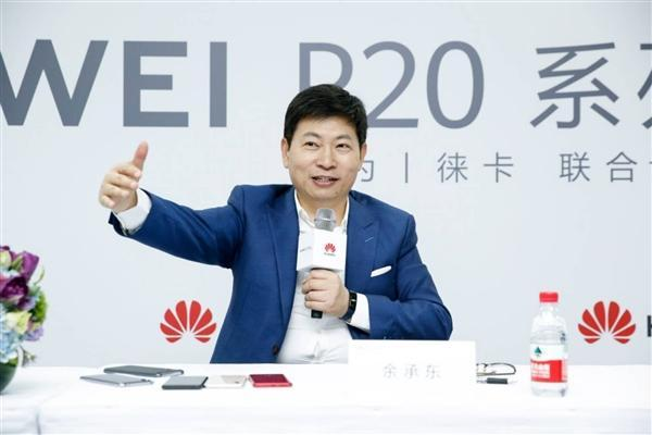 余承东:华为手机还会越来越贵 国内比国外便宜