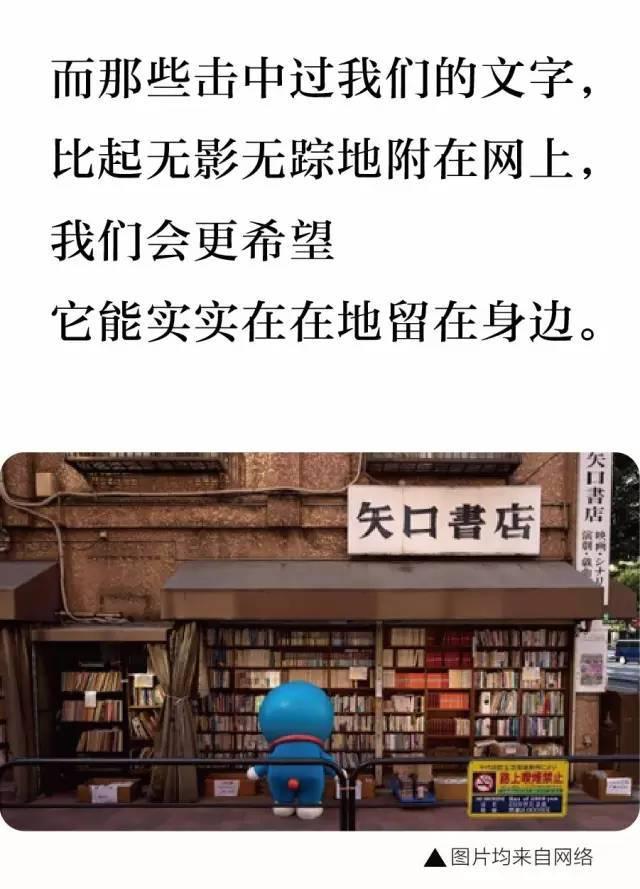 东京 | 孙中山和周恩来都爱逛的那条街,有一家97年不变的书店。