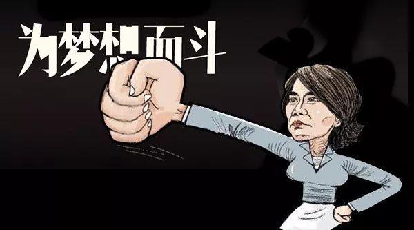 """董明珠:为梦想而""""斗""""我不是神经病"""
