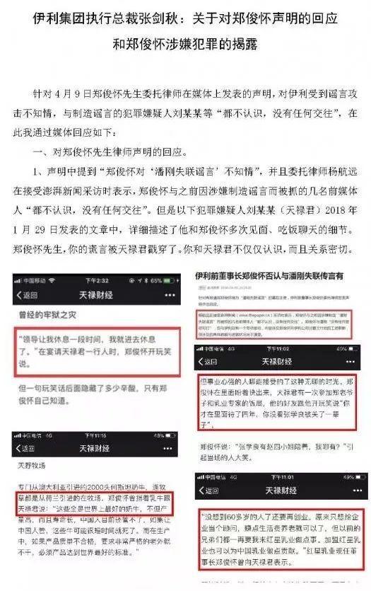 撕破脸!伊利高管实名揭露前董事长涉嫌犯罪!